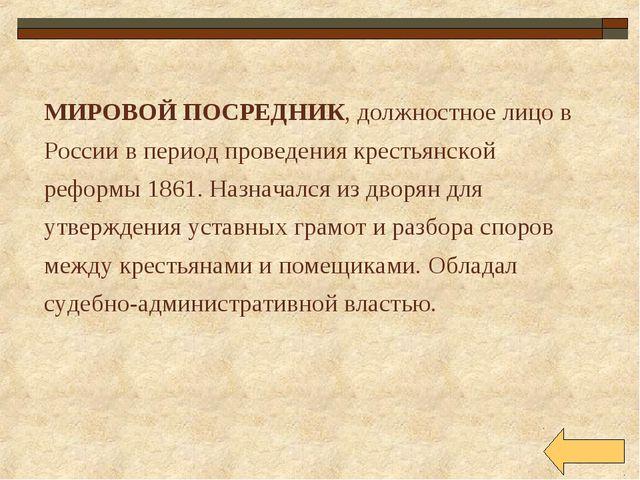 МИРОВОЙ ПОСРЕДНИК, должностное лицо в России в период проведения крестьянской...