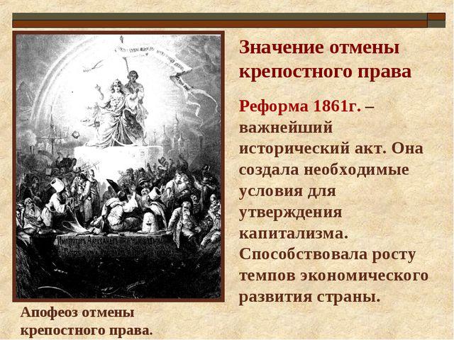 Значение отмены крепостного права Реформа 1861г. – важнейший исторический акт...