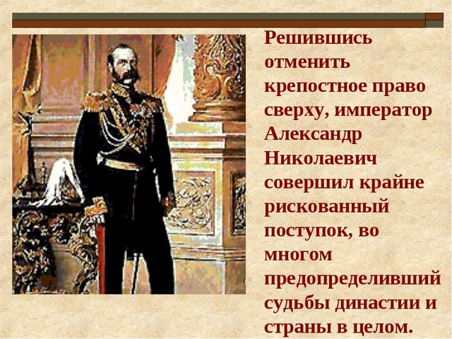 Решившись отменить крепостное право сверху, император Александр Николаевич со...