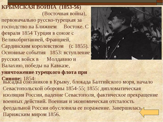 КРЫМСКАЯ ВОЙНА (1853-56) (Восточная война), первоначально русско-турецкая за...