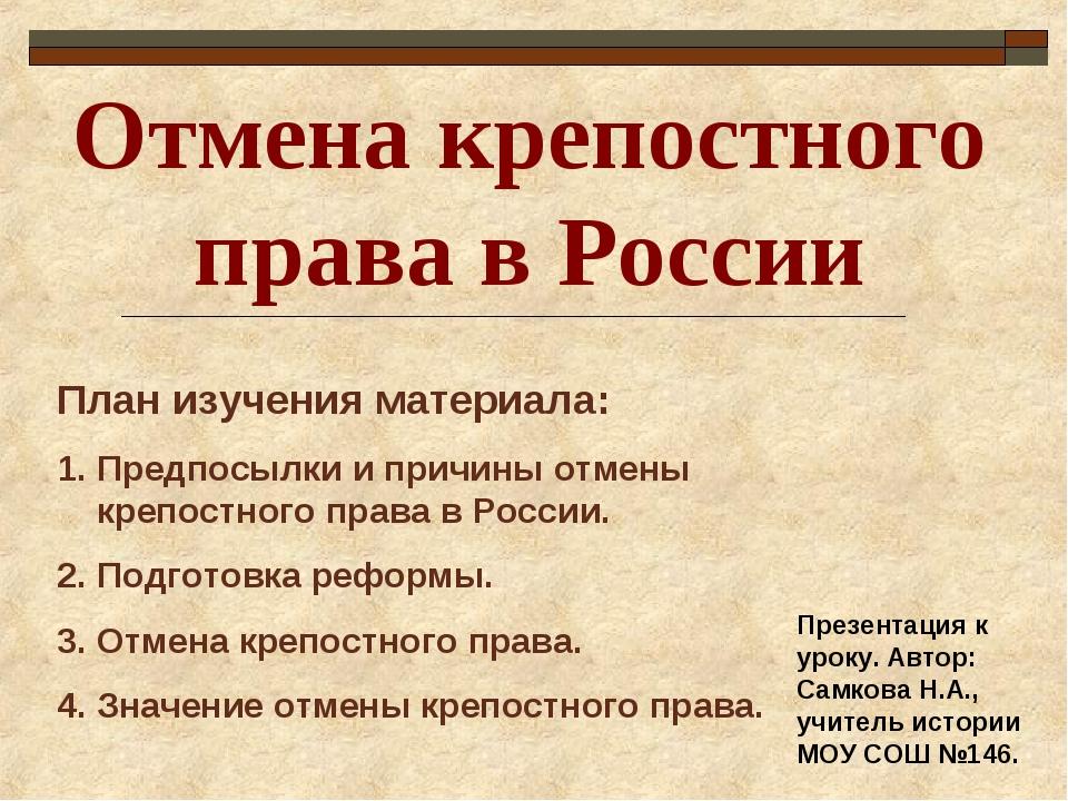 Отмена крепостного права в России План изучения материала: Предпосылки и прич...