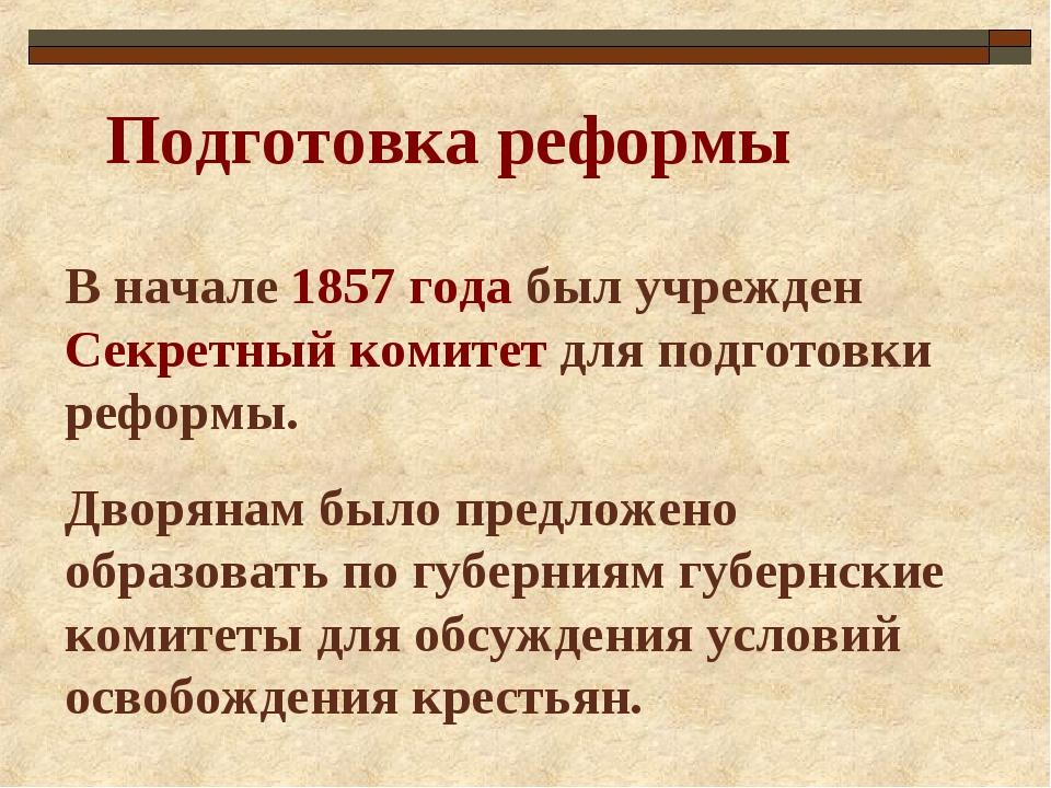 В начале 1857 года был учрежден Секретный комитет для подготовки реформы. Дво...