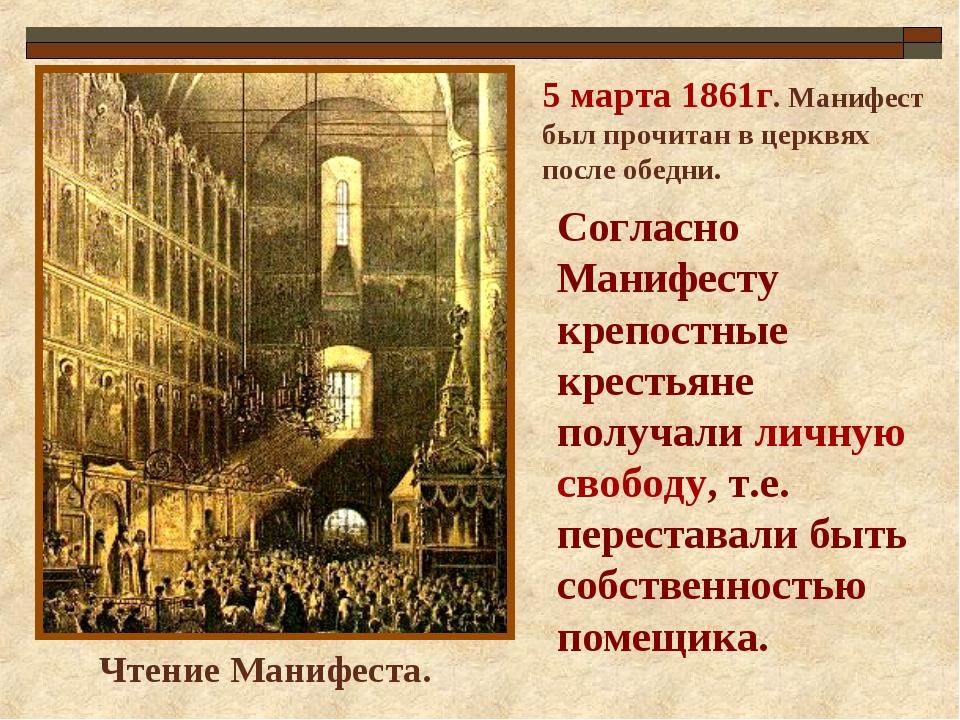 Чтение Манифеста. Согласно Манифесту крепостные крестьяне получали личную сво...