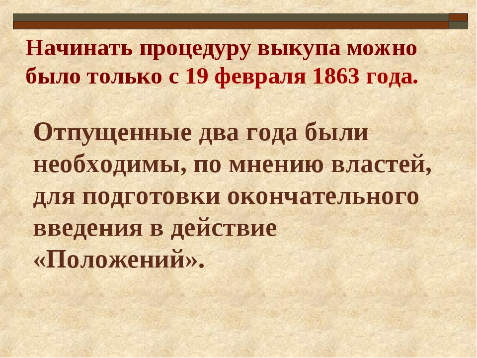 Начинать процедуру выкупа можно было только с 19 февраля 1863 года. Отпущенны...