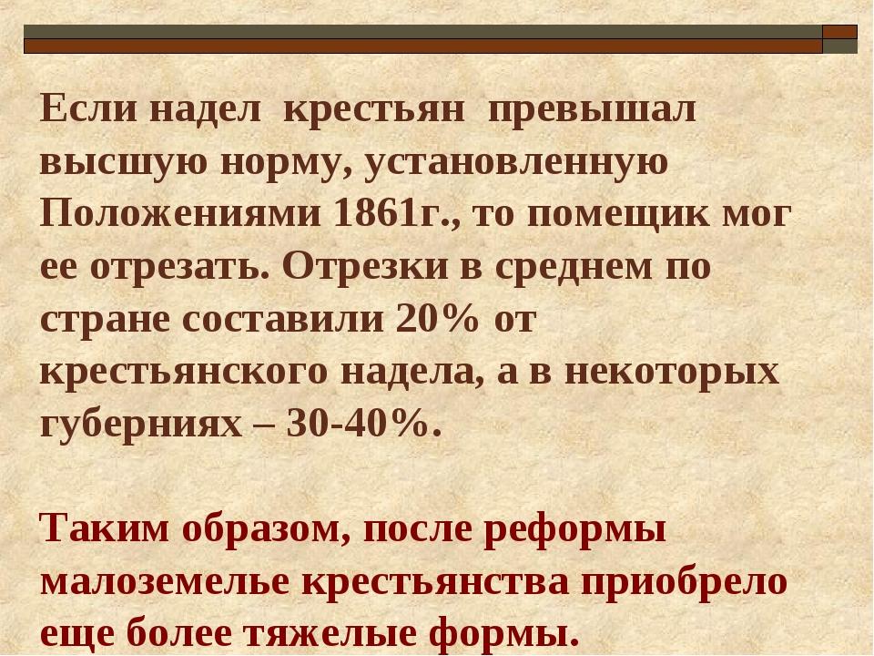 Если надел крестьян превышал высшую норму, установленную Положениями 1861г.,...
