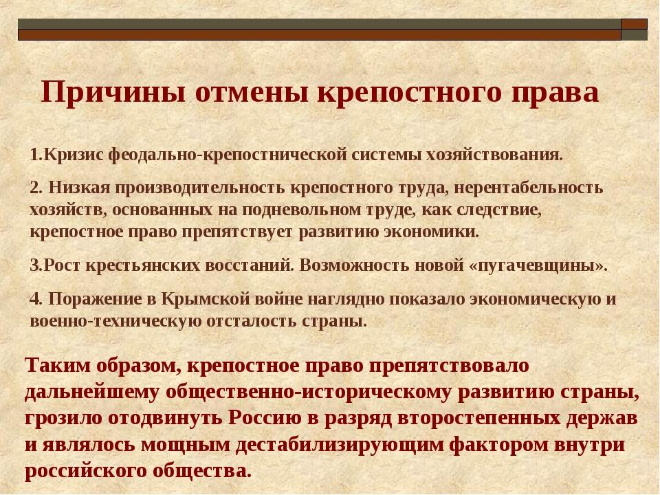 Причины отмены крепостного права 1.Кризис феодально-крепостнической системы х...