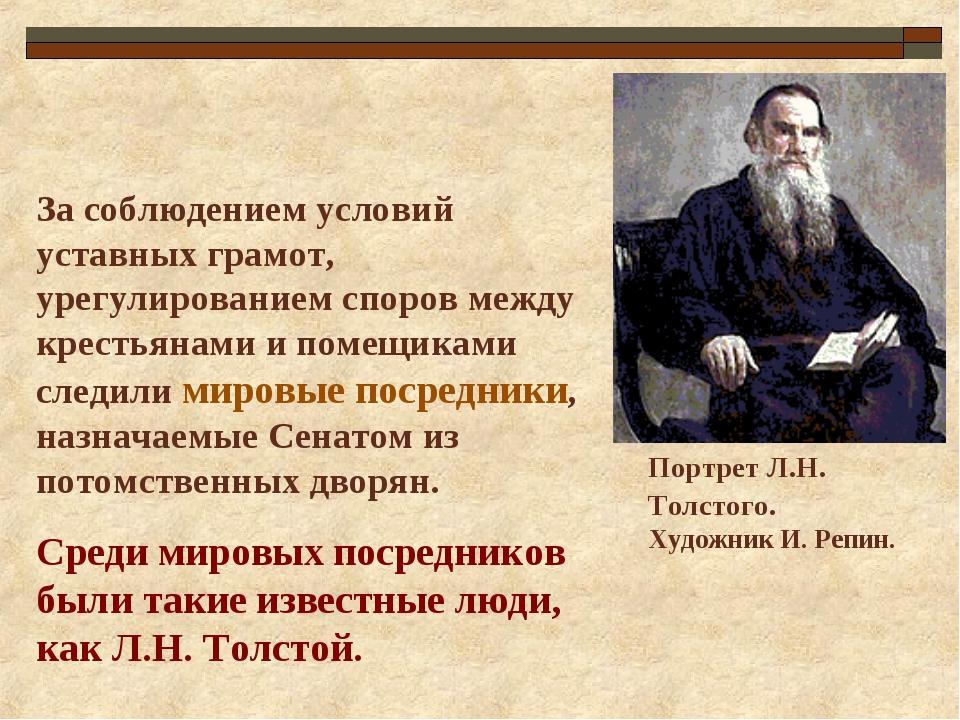 За соблюдением условий уставных грамот, урегулированием споров между крестьян...
