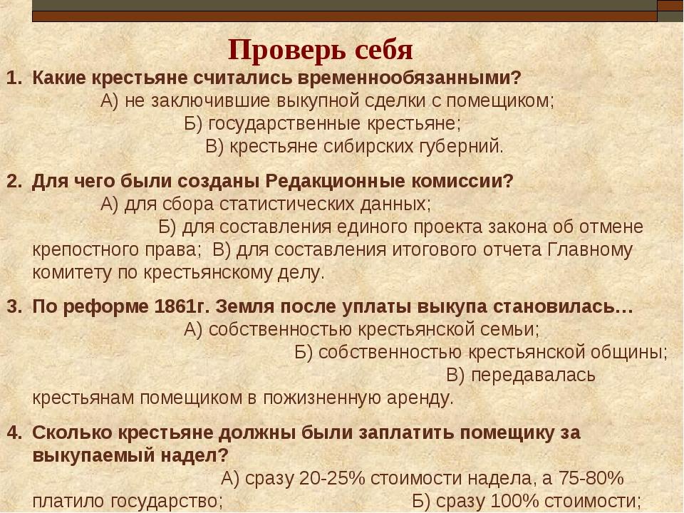 Проверь себя Какие крестьяне считались временнообязанными? А) не заключившие...