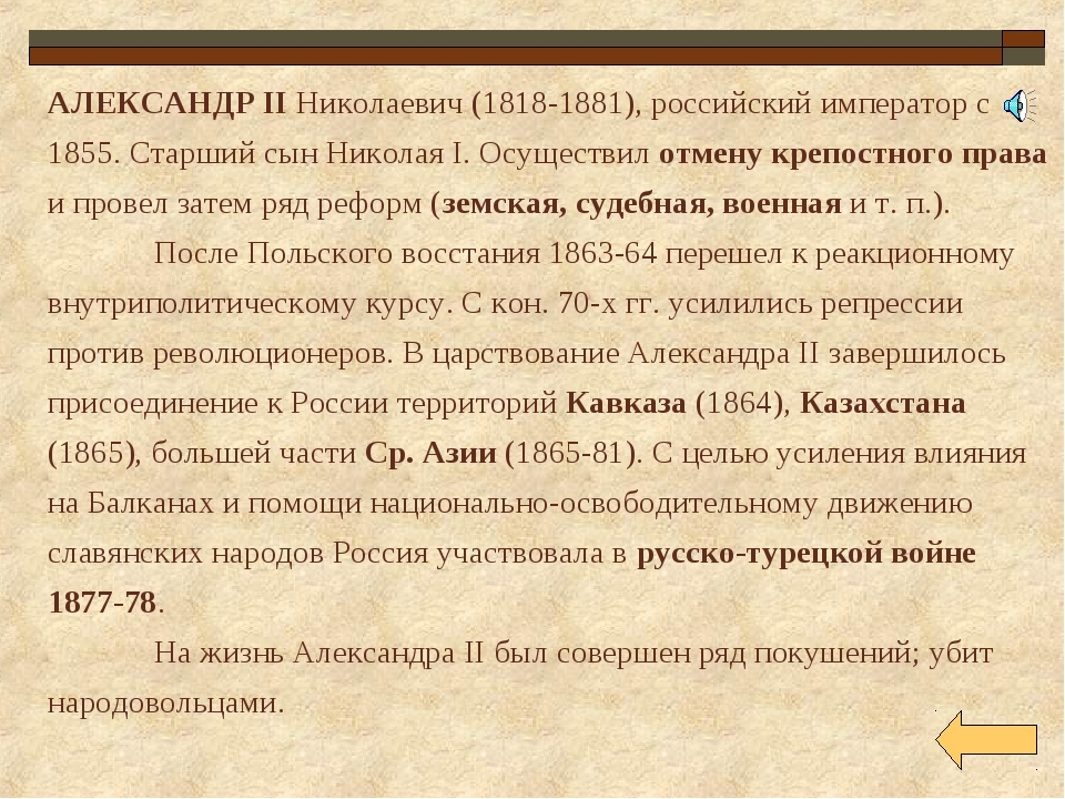 АЛЕКСАНДР II Николаевич (1818-1881), российский император с 1855. Старший сын...