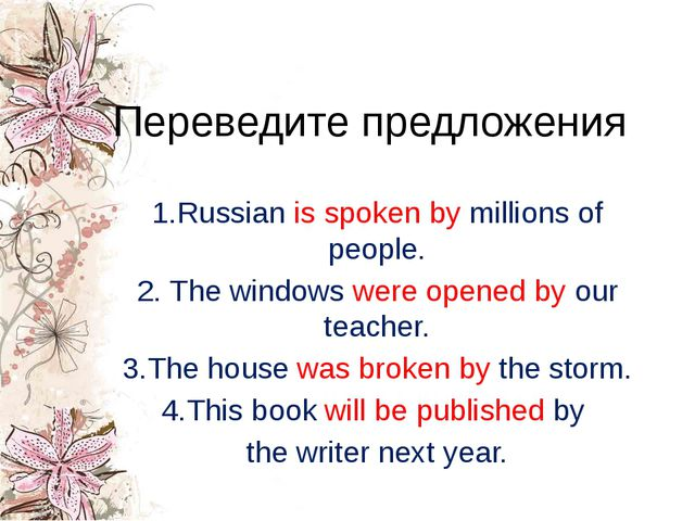 Переведите предложения 1.Russian is spoken by millions of people. 2. The wind...