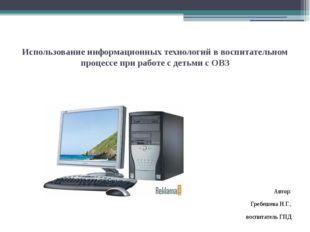 Использование информационных технологий в воспитательном процессе при работе
