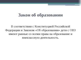 Закон об образовании В соответствии с Конституцией Российской Федерации и Зак