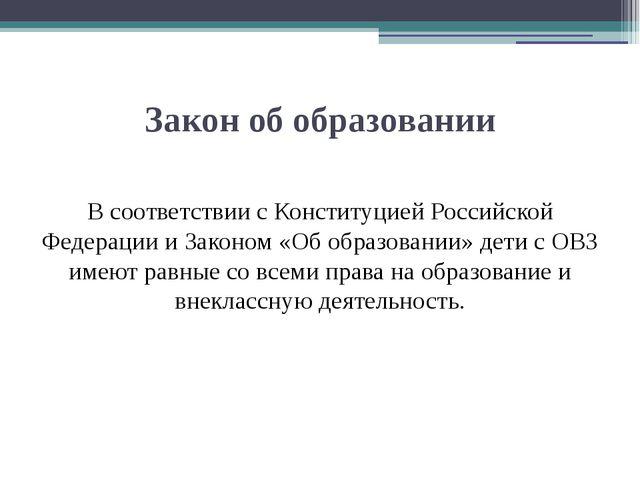 Закон об образовании В соответствии с Конституцией Российской Федерации и Зак...