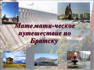 Математи-ческое путешествие по Братску