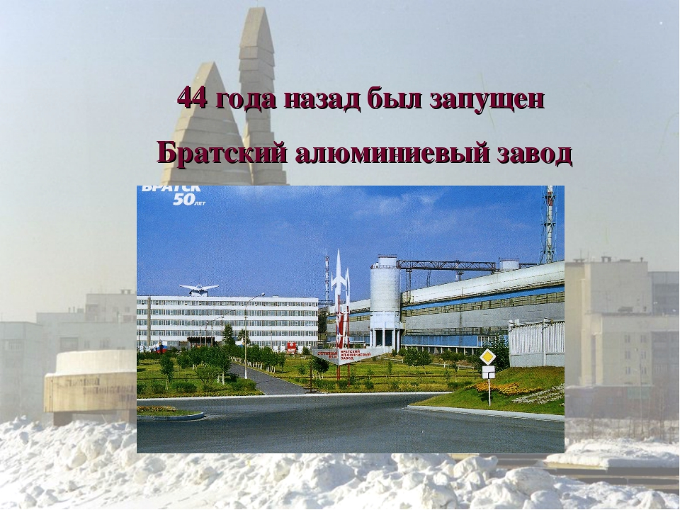 44 года назад был запущен Братский алюминиевый завод