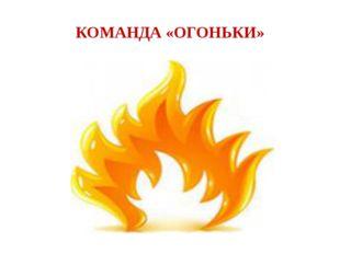 КОМАНДА «ОГОНЬКИ»