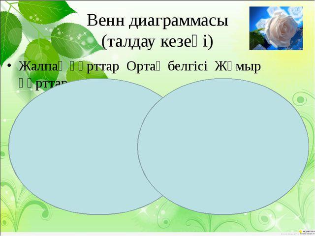 Венн диаграммасы (талдау кезеңі) Жалпақ құрттар Ортақ белгісі Жұмыр құрттар