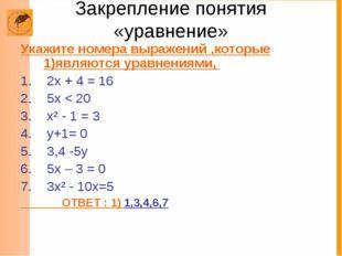 Закрепление понятия «уравнение» Укажите номера выражений ,которые 1)являются