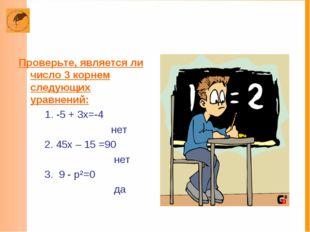Проверьте, является ли число 3 корнем следующих уравнений: 1. -5 + 3х=-4 нет