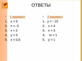 ОТВЕТЫ 1 вариант х = 8 n = -2 х = 2 у = 3 х = 0,5 2 вариант у = - 10 х = 4 х