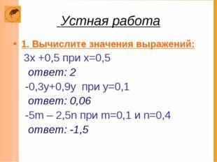 Устная работа 1. Вычислите значения выражений: 3х +0,5 при х=0,5 ответ: 2 -0