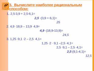 3. Вычислите наиболее рациональным способом: 1. 2,5·3,9 + 2,5·6,1= 2,5 ·(3,9