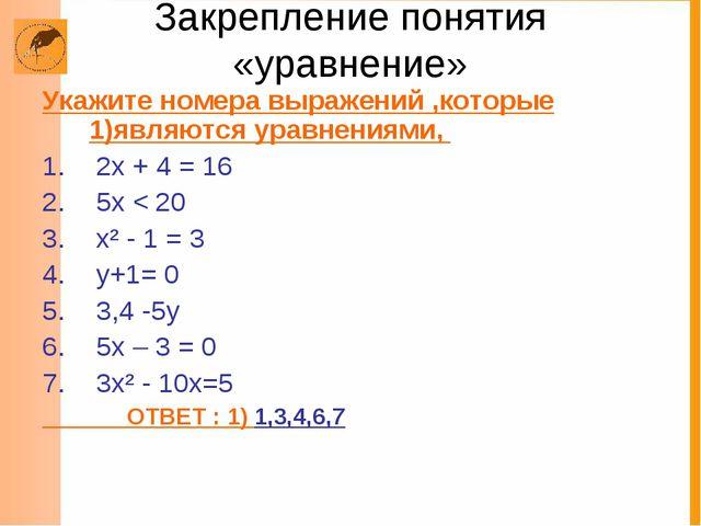 Закрепление понятия «уравнение» Укажите номера выражений ,которые 1)являются...