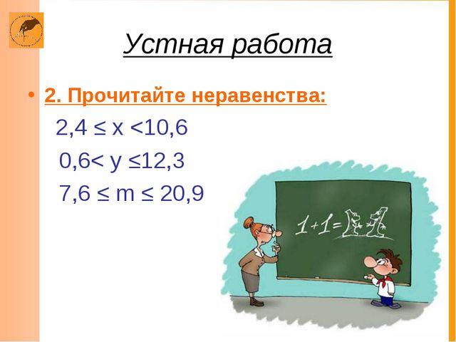 Устная работа 2. Прочитайте неравенства: 2,4 ≤ х
