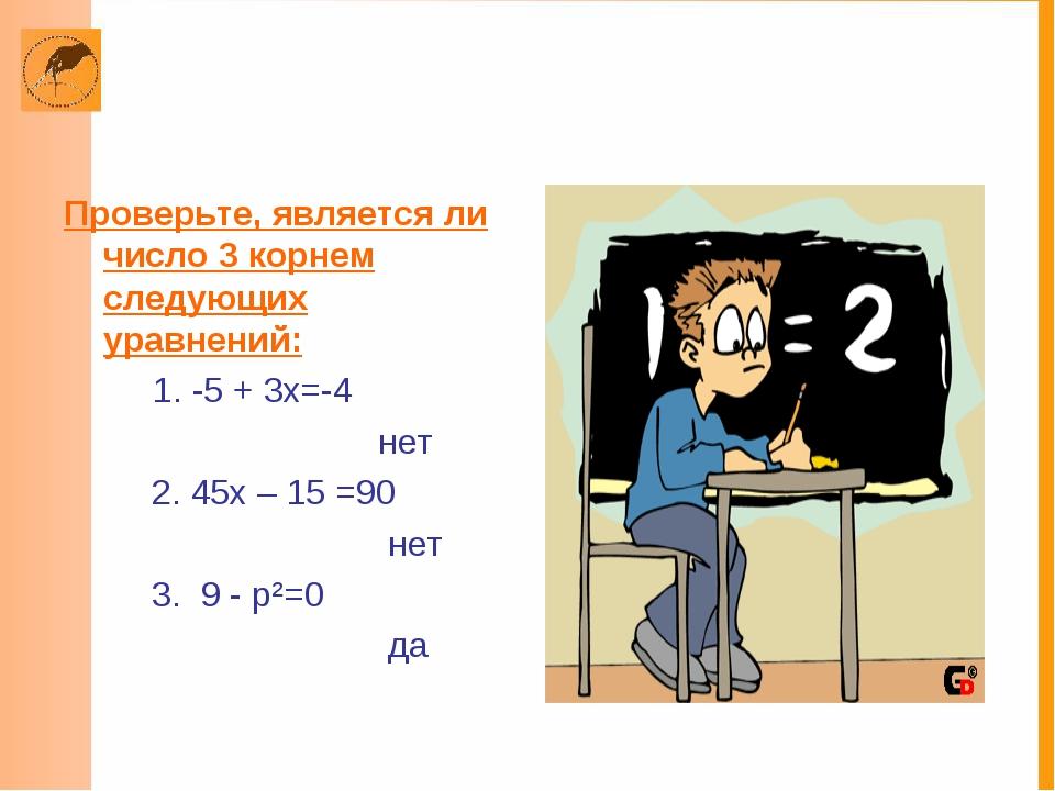 Проверьте, является ли число 3 корнем следующих уравнений: 1. -5 + 3х=-4 нет...