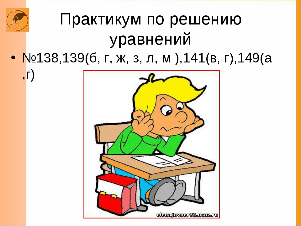 Практикум по решению уравнений №138,139(б, г, ж, з, л, м ),141(в, г),149(а ,г)