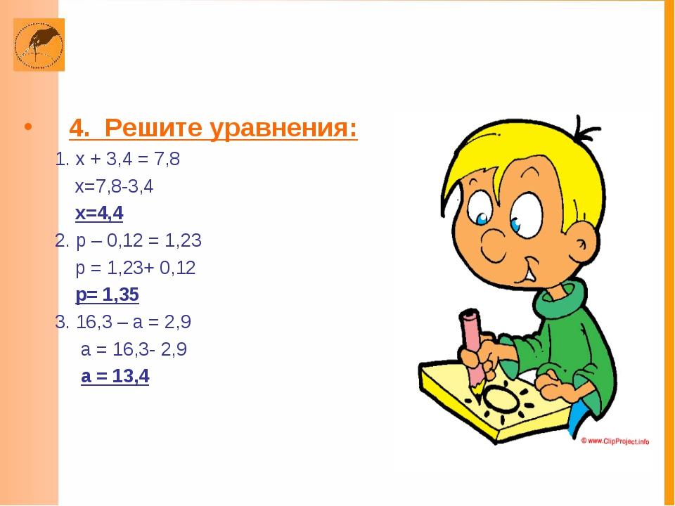4. Решите уравнения: 1. х + 3,4 = 7,8 х=7,8-3,4 х=4,4 2. р – 0,12 = 1,23 р =...