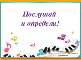 Послушай и определи! Хмара Л.Г., учитель музыки МАОУ СОШ №46 г.Калининграда