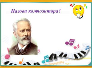 Назови композитора!