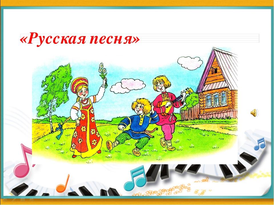 «Русская песня»