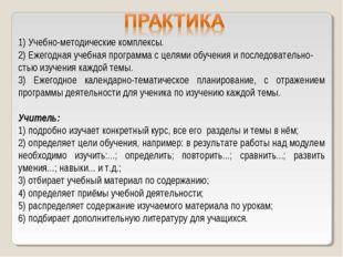 1) Учебно-методические комплексы. 2) Ежегодная учебная программа с целями обу