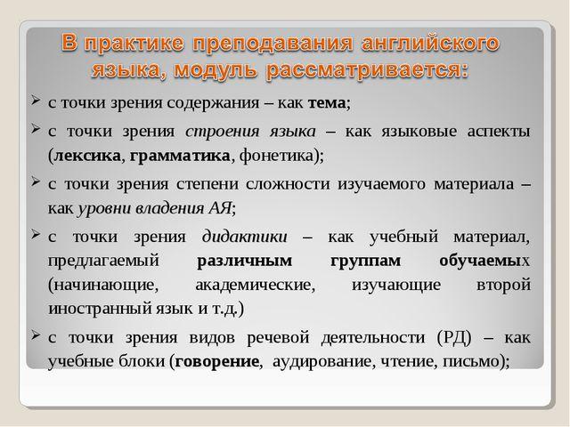 с точки зрения содержания – как тема; с точки зрения строения языка – как язы...