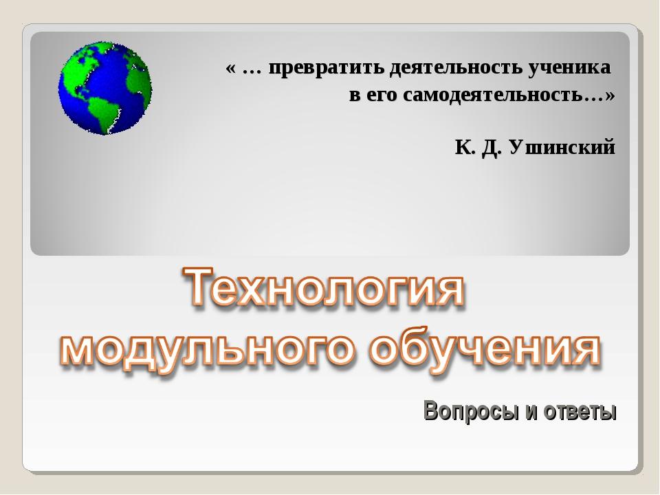 « … превратить деятельность ученика в его самодеятельность…» К. Д. Ушинский...