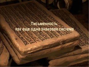 «Письменность как еще одна знаковая система» Письменность как еще одна знако