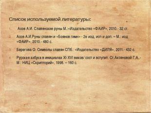 Асов А.И. Славянские руны М.:«Издательство «ФАИР», 2010.- 32 ст. Асов А.И.Ру