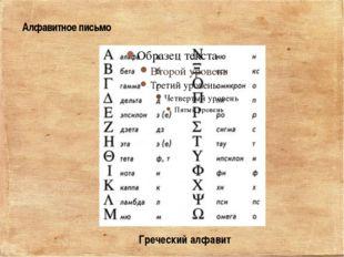 Алфавитное письмо Греческий алфавит