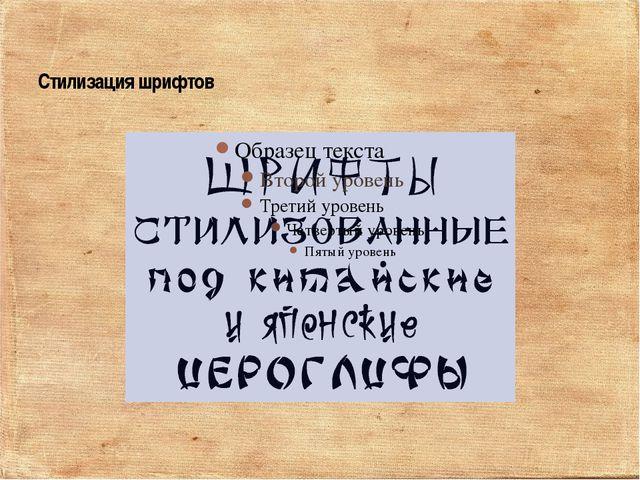 Стилизация шрифтов