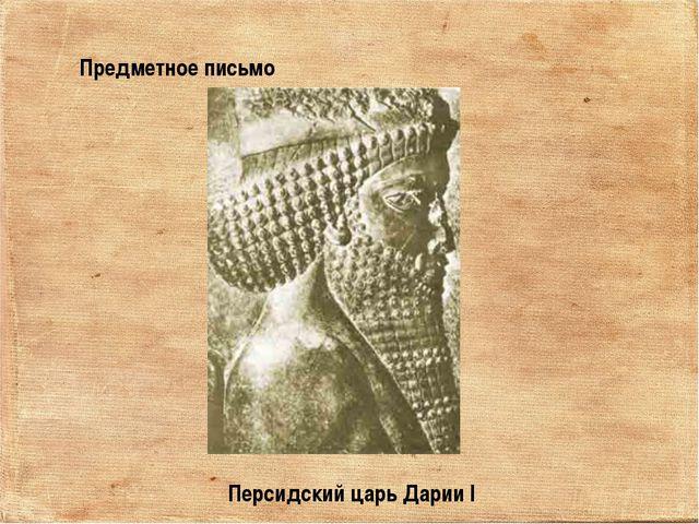 Предметное письмо Персидский царь Дарии I