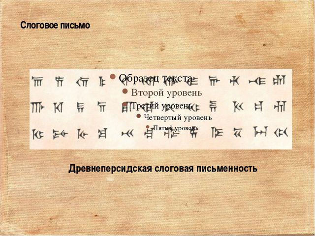 Слоговое письмо Древнеперсидская слоговая письменность