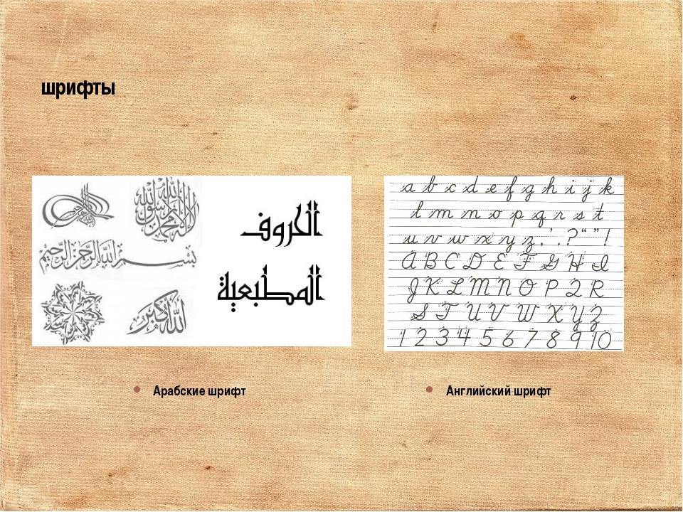 шрифты Арабские шрифт Английский шрифт