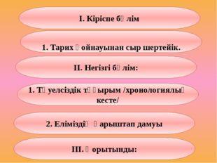 І. Кіріспе бөлім 1. Тарих қойнауынан сыр шертейік. 2. Еліміздің қарыштап дам