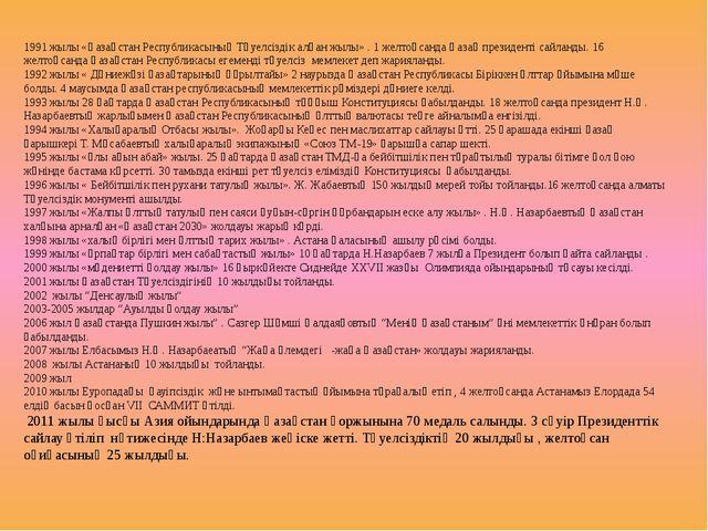 1991 жылы «Қазақстан Республикасының Тәуелсіздік алған жылы» . 1 желтоқсанда...