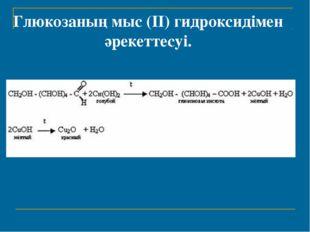 Глюкозаның мыс (II) гидроксидімен әрекеттесуі.