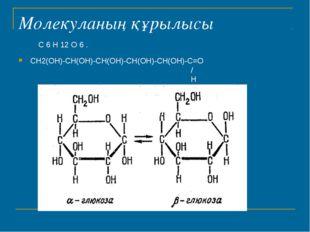 Молекуланың құрылысы CH2(OH)-CH(OH)-CH(OH)-CH(OH)-CH(OH)-C=O