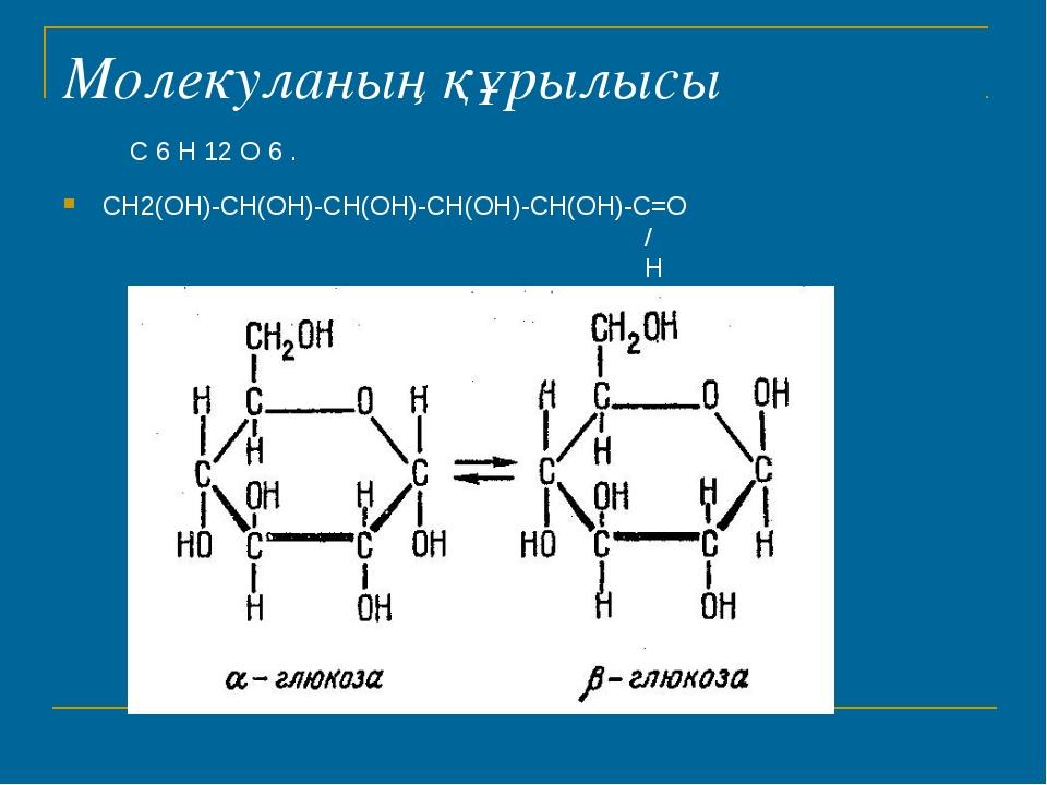 Молекуланың құрылысы CH2(OH)-CH(OH)-CH(OH)-CH(OH)-CH(OH)-C=O ...