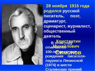 28 ноября 1915 года родился русский писатель, поэт, драматург, сценарист,